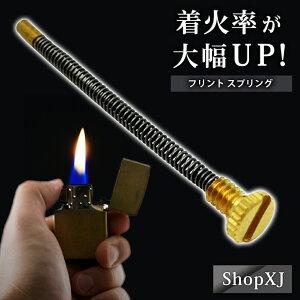 ShopXJ 着火率が大幅 UP ZIPPO オイル ライター フリント スプリング 強力 な 火花 着火石 部品 交換 トラブル に