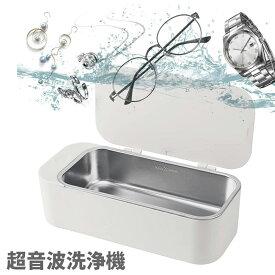 超音波洗浄機 眼鏡洗浄機 小型家用超音波洗浄器 超音波クリーナー 450 mlの容 42,000Hz 強力振動 可能洗浄メガネ 貴金属 アクセサリー シェーバー