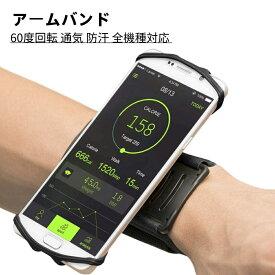VUP アームバンド ランニングアームバンド スマホ腕ホルダー 4-6.5インチのスマホに対応 360度回転 通気 防汗 iPhone Android 全機種対応