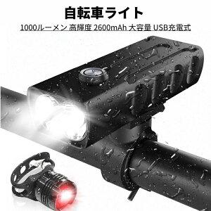 自転車ライト 2021初登場 1000ルーメン 高輝度 2600mAh 大容量 USB充電式 LEDヘッドライト IPX5防水 防振 アルミ合金製 ロードバイク クロスバイク ライト 3モード サイクリング アウトドア 懐中電灯