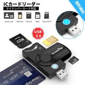 【お買い物マラソンxポイント10倍限定】カードリーダー USB 3.0 マイナンバーカード対応 IC e-tax LEDランプ付き 住民基本台帳カード電子申告(e-Tax)自宅での確定申告USB接続マイナンバーカード 住基カード対応 CAC/SD/マイクロSD(TF)/ SIM対応