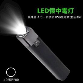【お買い物マラソンxポイント10倍限定】懐中電灯型モバイルバッテリー アウトドア 高輝度 4モード調節 USB充電式 生活防水 コンパクト Led ブラック