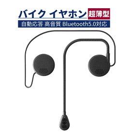 【 最新版 2台同時接続 】 バイク イヤホン 超薄型 Bluetooth5.0 ヘルメット用 ヘッドセット オートバイク用 ヘッドフォン ヘルメットスピーカー 自動応答 高音質 ハンズフリー 通信 ワイヤレス 音楽/通信/音声コントロール