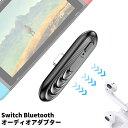 Switch Bluetoothオーディオアダプター トランスミッター レシーバー Bluetooth5.0 低遅延 超薄型 ワイヤレスイヤホン…