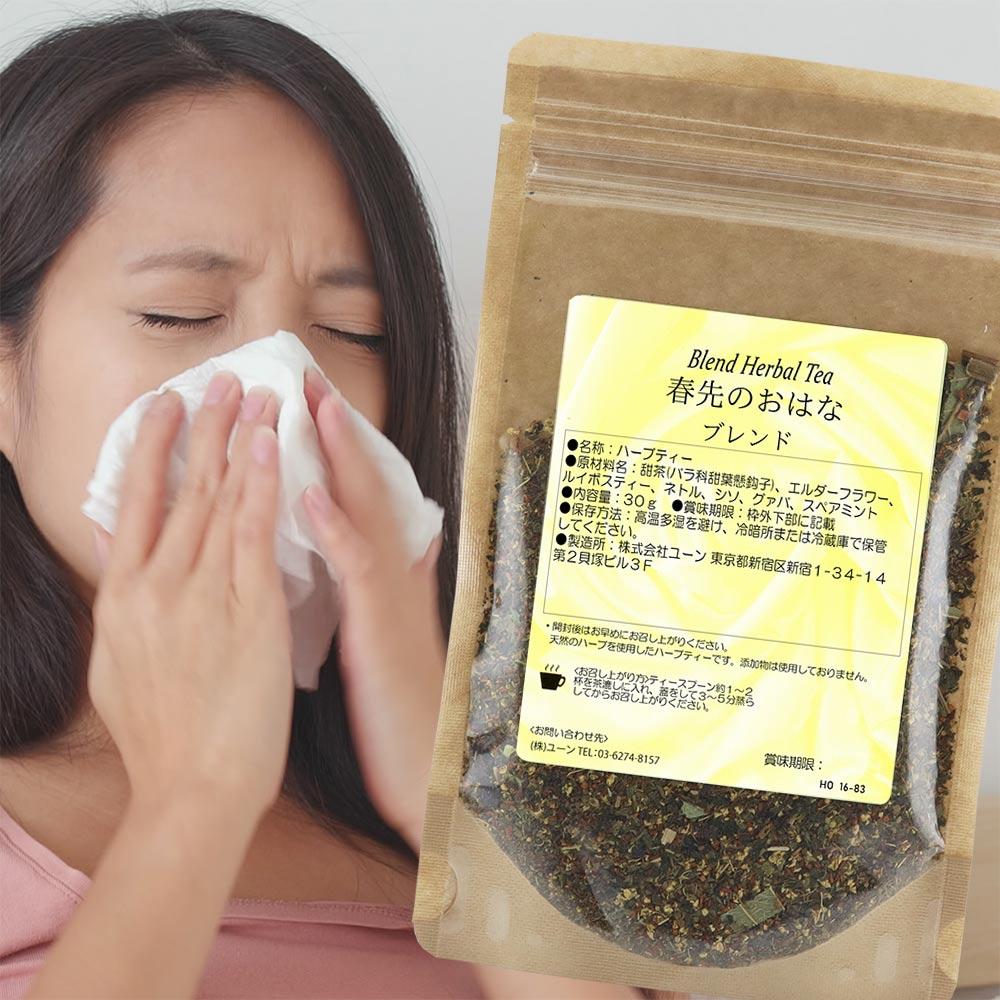 春先のおはなブレンド お試し30g 花粉の季節に ネトルティー エルダーフラワーティー シソ茶 グァバ茶 ルイボスティー ルイボス茶 甜茶 ブレンドハーブティー ドライハーブ ハーブ茶 お茶 健康茶 茶葉 ブレンド茶