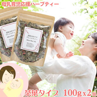 MAMA BLEND 2packs(100gx2). Herbal Tea Support For Breastfeeding Mothers.