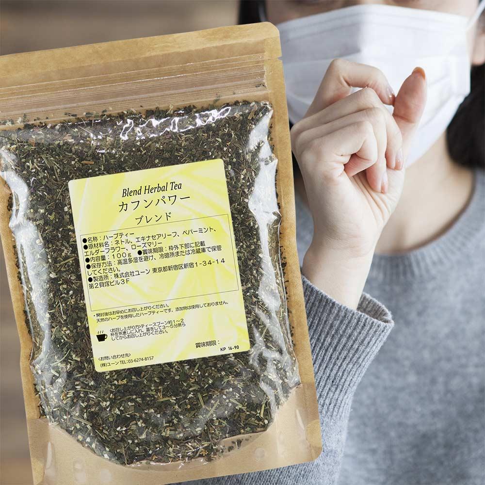 カフンパワーブレンドハーブティー たっぷりサイズ100g 人気のネトル茶をベース 花粉の季節