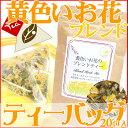 カモミールやマリーゴールドの黄色いお花ブレンドハーブティーティーバッグタイプ 2g×20包[あす楽対応]