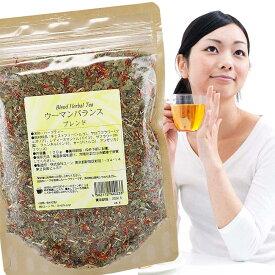 ウーマンバランスブレンド たっぷりサイズ100g チェストツリーティー お茶 ユーン ハーブティー(ブレンド) 女性 毎月 リズム リセット