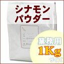 Cinnamonpowder1k