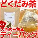 ドクダミ茶100%ティーバッグ 3gx30包入[ゆうメール送料無料]