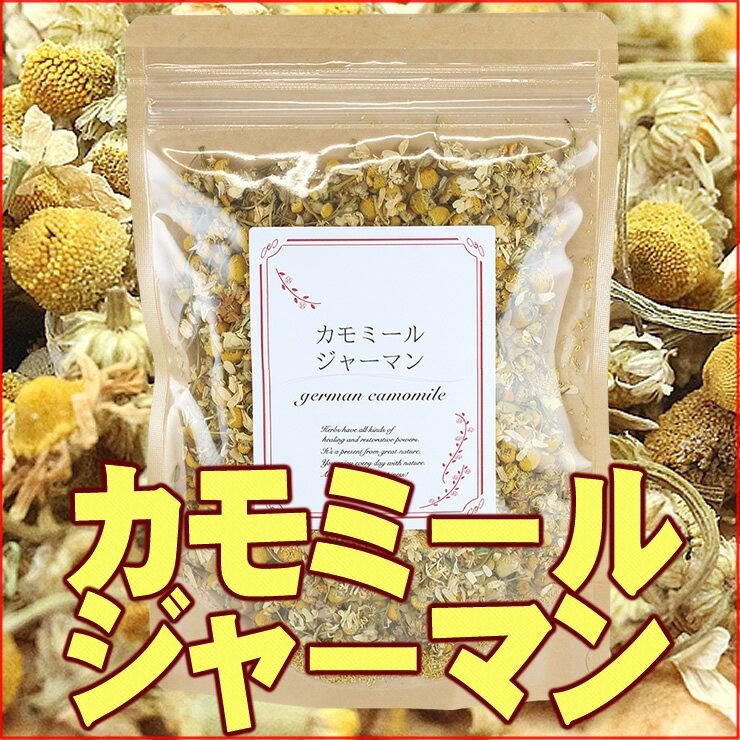 カモミールティー【ジャーマン種】 50g