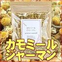 カモミールジャーマン 50g(有機JAS認証原料使用)ジャーマンカモマイルティー:ジャーマンカモミールティー:カモミール茶[あす楽対応]