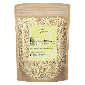ジンジャー カット約5mm 乾燥生姜 たっぷりサイズ200g ゆうメール送料無料 乾燥しょうが カット 生姜茶 ショウガ 100%