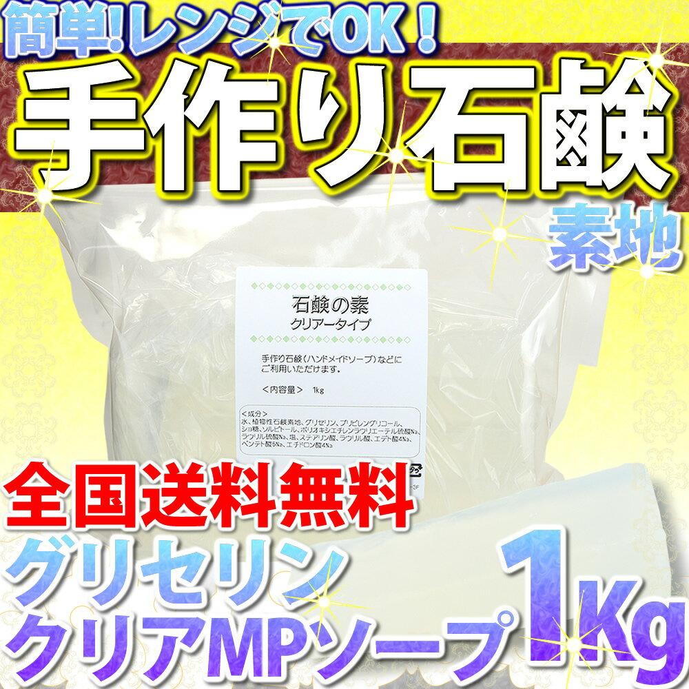 グリセリンソープ 1Kg グリセリンクリアソープ MP石鹸素地 手作り透明石けんキット【送料無料】【あす楽対応】