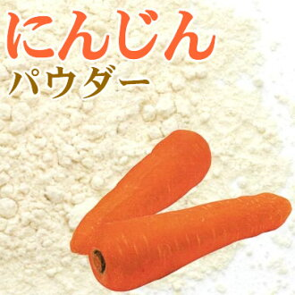 The 10kg drying carrot powder for carrot powder (domestic production) economy size duties: Dry carrot powder: Carrot powder: Carrot powder ※Return of goods is impossible of cancellation