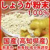 Points five times ginger powder (Kochi Prefecture of ginger powder domestic) 70 g dry ginger powder ginger-free: dried ginger water: domestic dry ginger powder: Ginger powder: Ginger powder: dried ginger: ginger tea: ginger tea to [05P10Jan15].