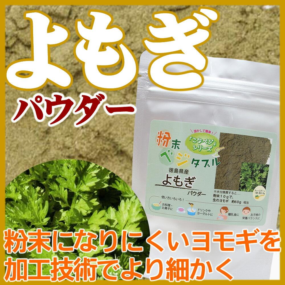 よもぎ粉末 国産 徳島県産 70g【ゆうメール送料無料】
