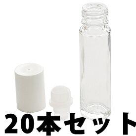 ロールオンボトル 白キャップ 10ml×20本セット ゆうメール送料無料