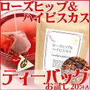 お試し ローズヒップ&ハイビスカス ティーバッグタイプ 3g×20包 ローズヒップ茶ハイビスカス茶
