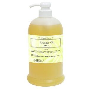 アボカドオイル 1000ml 1L 業務用キャリアオイル ベースオイル 植物性オイル マッサージオイル エステ アボカド油