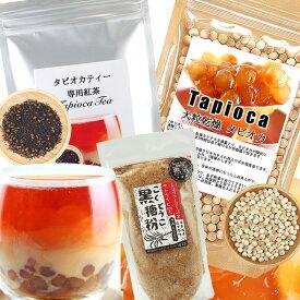 黒糖タピオカティーセット!ミルクを足せば、黒糖タピオカミルクティーに♪約30杯以上作れます!手作りタピオカ原料 業者仕入れ ゆうメール送料無料!