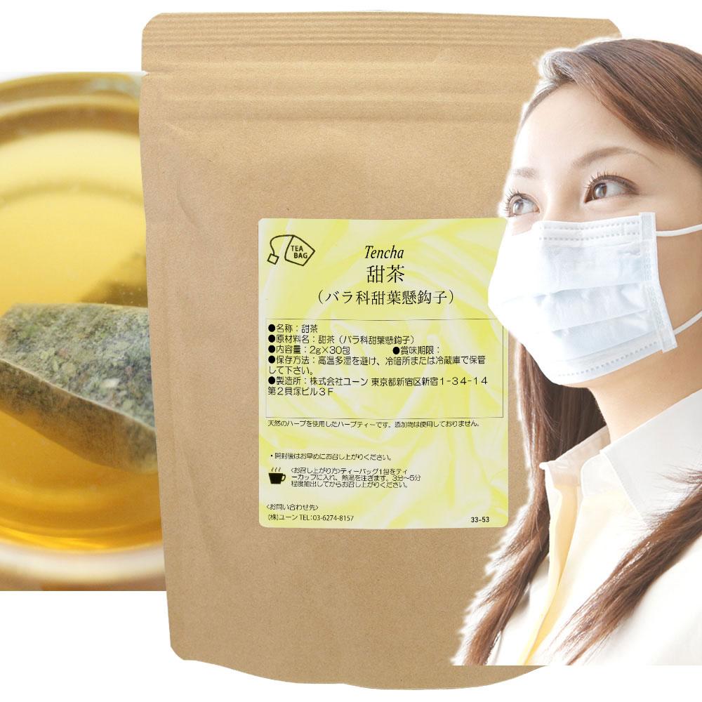甜茶 ティーバッグタイプ 2g×30包【ゆうメール送料無料】