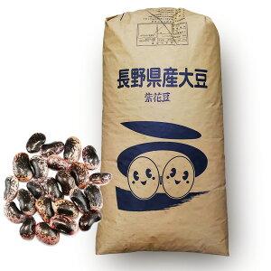 紫花豆特大 高原花豆 業務用25Kg 大粒 むらさきはなまめ はな豆 乾物豆類 おせち料理などの煮豆、甘煮、甘納豆などお正月お豆 つまみ