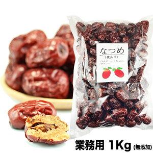 なつめ ドライフルーツ 業務用1kg 赤棗 たいそう 大紅ナツメ 乾燥なつめ茶 薬膳料理 中華食材 乾燥果実 種あり赤なつめ乾燥 無添加 砂糖無し 大泡棗 jujube