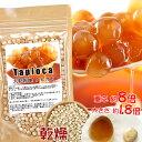 タピオカ 大粒 乾燥 約33杯分(内容量100g) 台湾産タピオカでん粉 タピオカ原料 タピオカ粉を材料に丸粒 タピオカミ…