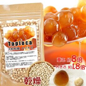 タピオカ 大粒 乾燥 100g 台湾産タピオカでん粉 タピオカ原料 タピオカ粉を材料に丸粒 タピオカミルクティーの原料 タピオカティーに