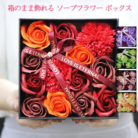 ソープフラワー ボックス ギフト BOXのまま飾れるインテリアに合わせやすい ソープフラワー アレンジメント ボックス 贈り物 プレゼント用 造花 石鹸のお花 敬老の日 送料無料