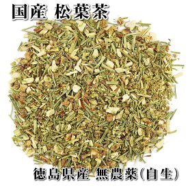 松葉茶 国産 無農薬 徳島県 50g 松の葉茶 マツバ茶 赤松の葉茶 まつの葉茶 アカマツの葉茶 パインニードルティー 無添加 野生品 自生品 100% まつばちゃ パイン茶 スラミン まつば茶