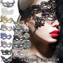 マスク 仮面 お面 コスプレ ベネチアンマスク ハロウィン レディース メンズ キッズハロウィーンhalloween mj2645