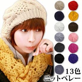 レディース 帽子 ニットベレー帽 ニット帽 ベレー帽 ゆったり 秋 冬 ふわふわ 毛糸 暖か ざっくり 編み ベーシック mz2288