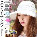 帽子 レディース UVカット 日よけ帽子 2way つば広め帽子 サマーハット つば付き 夏必須 mz2354