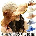 帽子 レディース UVカット 女優帽 春 夏 UV対策 サマーハット レース三段重ね日よけ帽子 メッシュ 大きめつば付き 夏必須紫外線対策 mz2355