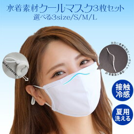 冷感マスク 白 3枚セット 夏用 水着生地マスク ひんやり 接触涼感 ノーズワイヤー入り 3D 立体設計 S M L 紐調節機能付き mask2869