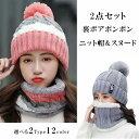レディース 帽子 マフラー ニット帽 スヌード セット 裏ボア ポンポン クリスマス プレゼント スキー 冬 暖か 防寒 もこもこ 2点セット mzwb2823