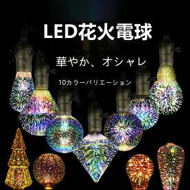 LED 電球 E27 汎用 4W 花火電球 照明 装飾 花火 フィラメントバルブ レトロランプ 花火 室内用 おしゃれ LED フェアリー 装飾電球 白熱電球 ホーム 室内 照明