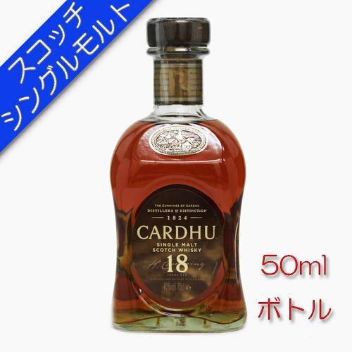 [スコッチ/シングルモルトウイスキー]カーデュ 18年 40度【50mlボトル】