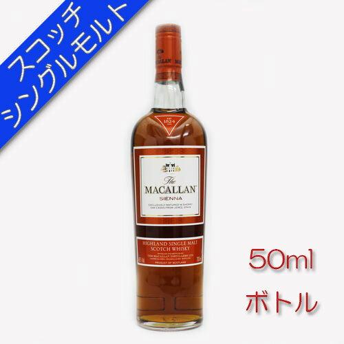 [スコッチ/シングルモルトウイスキー]マッカラン シエナ 43度【50mlボトル】