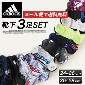 【メール便なら送料無料】adidas 24〜26cm 26〜28cm メンズ 靴下 ソックス くつした くつ下 アディダス 福助 3P 3点組 3セット セット 3足セット 3足[81][Z][A][B][C][D]【SHOT ショット】[210412]