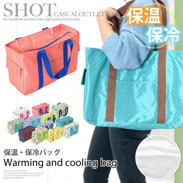 【あす楽対応】《保温&保冷機能付き》お買い物や飲食物などの持ち運びに超便利なバッグ!保温・保冷バッグ bag【30】[86][Z][A][B][C][D]『F』【SHOT ショット】