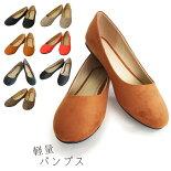 《新》レディースパンプスペタンコローヒールフラットシューズ靴超軽量軽いスウェードスエードスムース合皮カジュアルshotショット【572】[82][Z][A][C][D]【SHOTショット】[180824]