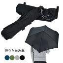 折り畳み傘 軽量 大きい 丈夫 メンズ レディース 傘 雨具コンパクトで超軽量!持ち運びもラクラク♪アウトドアや通勤…