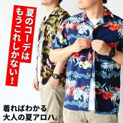 ★期間限定★【メール便対応】【B】メンズレーヨンアロハシャツ