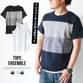 fc7fec97fc85d5 【メール便対応】メンズ Tシャツ カットソー 半袖 ニット 異素材MIX ボーダー タンク
