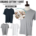 【メール便対応】メンズTシャツカットソーインナートップスオーガニックコットン綿100%半袖無地クルーネックVネックUネックとろみなめらかやわらかベーシック