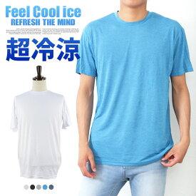 fb0bfb0797b8ce 【メール便対応】メンズ 冷涼 冷感 涼しい Tシャツ クルーネック インナー スポーツ